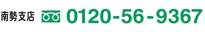 南勢支店 0120-56-9367