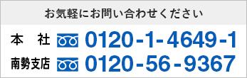 お気軽にお問い合わせください 本社:0120-1-4649-1 南勢支店:0120-56-9367