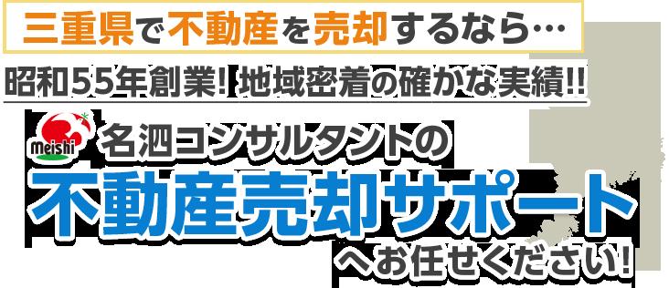 三重県で不動産を売却するなら…昭和55年創業! 地域密着の確かな実績!!名泗コンサルタントの不動産売却サポートへお任せください!