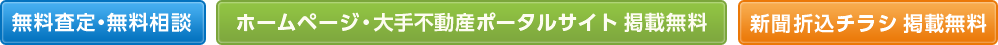 無料査定・無料相談/ホームページ・大手不動産ポータルサイト 掲載無料/新聞折込チラシ 掲載無料