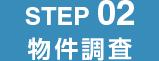 STEP 02 物件調査